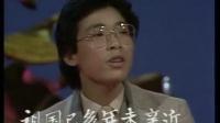 1984年春晚 张明敏演唱《我的中国心》#直播中国 #我要上春晚