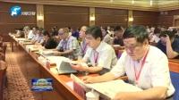 我省首次地方立法论坛在鹤壁举办 河南新闻联播 20190626
