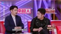 跨界喜剧王:千万不要让文松和杨树林一起搭档