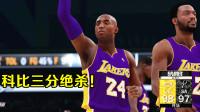 【布鲁】NBA2K19生涯模式:科比双加时三分绝杀!湖人晋级总决赛!