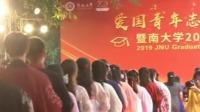 高校毕业季  梦想今起航 珠江新闻眼 20190626