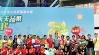 广州:合理膳食推广活动进校区  倡导健康生活 今日关注 20190626