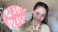 【豆蔻发妆教程】妖族公主落落的橘色应援妆教程