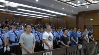 广州:37宗毒品案件集中宣判 今日关注 20190625