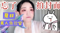 【豆蔻发妆教程】汉服拍照妆容,做一尾闪闪发光的夏日美人鱼!