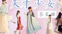 【豆蔻的新衣】天才少女蔡文姬系列