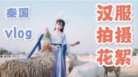 【豆蔻vlog】泰国篇汉服拍摄花絮,竟然被羊踢出群聊