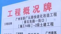 广州:工地突然塌方  一工人滑落深坑遇难 今日关注 20190626
