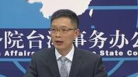 """民进党当局企图""""修法台独"""" 国台办:分裂图谋注定失败"""