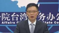 台陆委会阻挠限制两岸交流 国台办:奉劝其看清历史大势