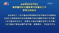 省委常委会召开会议 高质量抓好主题教育专项整治工作  李希主持会议 广州早晨 20190627