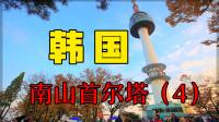 韩国旅行必去景点-南山首尔塔自由行(4)-实拍介绍
