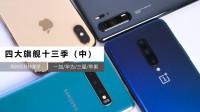 「科技美学」揭晓盲评!华为P30 Pro | 三星Galaxy S10+ | 一加7 Pro | iPhone XS Max详细对比测评(第13季)中