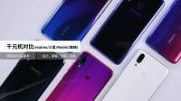「科技美学」 realme X/三星A60元气版/Redmi Note 7 Pro/魅族Note 9 详细对比