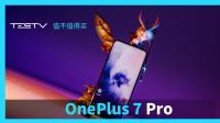 用了就回不去的手机? -OnePlus 7 Pro【值不值得买第349期】