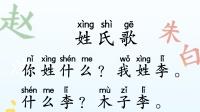 部编版小学语文一年级下册第2课预习-识字2-姓氏歌