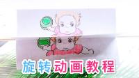 制作旋转动画,一根竹签让波妞跑着去追宗介