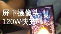 蓝绿大厂竟成创新主角?OPPO屏下摄像头、vivo 120w快充现场上手体验