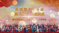 庆祖国七十华诞,展九加三十载风采——遂宁市职业技术学校九加三工作纪实