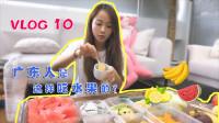 板娘小薇Vlog10:作死挑战广东人吃水果蘸酱油!