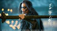 真实电影院:两位剑客一生命运的纠葛 剑魔成全了剑神?《三少爷的剑》解读 古龙原著改编 主演:何润东 林更新