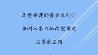预测未来可以改变命运(#改变命运的黄金法则01)