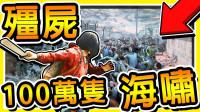 【末日Z战】当1000000只僵尸冲上来  如海啸一般