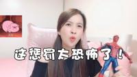 板娘Q&A:粉丝提出史上最恐怖失败惩罚,小薇直言绝对受不了!