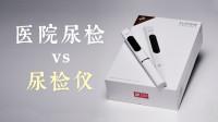 小米有品599的尿检仪和医院的尿检有什么区别?