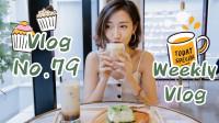 【Miss沐夏】Vlog No.79 Weekly Vlog | 瞬移首尔出差+玩乐 | 学做橘香莫吉托