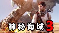 KO酷《神秘海域3》01期 第一至三章 剧情攻略流程实况解说 PS4游戏