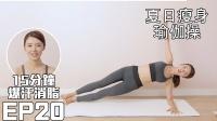 15分钟爆汗消脂!夏日瘦身瑜伽操- EP20 | 倪晨曦