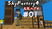 【悠然小天】我的世界天空工厂4#01种树成就霸业