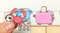 手绘定格动画:纸上厨房制作蟹黄面包,从煮蟹烤面包开始,好玩