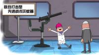 搞笑吃雞動畫:博士高射炮打蚊子被懲罰,發明不靠譜道具氣的達達摔電腦