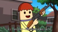搞笑吃雞動畫:話癆小萌新第一次玩吃雞,話比M249的子彈還多,讓人無語