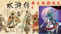 【逍遥小枫】井木轩郝思文,迎战金国铁浮屠! | 水浒乱舞#10