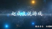 赵成良说游戏独播:不要让我孤独《昨日青空》,伤寒情绪,不想被独立