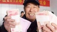 60岁以上老人有福了!退休后除了养老金,每年还有一笔钱可以领