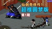 仙剑奇侠传1超难圆梦版 第1期