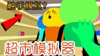 【逍遥小枫】触手禁告!我竟然扮演一只浑身绿色的大妈去买菜?