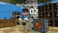 【悠然小天】我的世界天空工厂4#02
