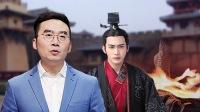 <中国史> 10 烧书旺火屠方士—历史上到底有没有发生过焚书坑儒