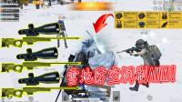 和平精英:雪地防空洞枪林弹雨凶险万分 有利有弊从中收获三把AWM