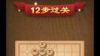 天天象棋_残局挑战_第131期_2019年7月1日2