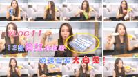 板娘小薇Vlog11:一次试吃12款网红冰淇淋,居然买到山寨版大白兔