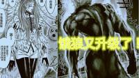 一拳130话,怪人协会龙级怪人全登场,饿狼苏醒后再次进化