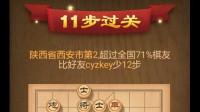 天天象棋_残局挑战_第131期_2019年7月1日11步过关
