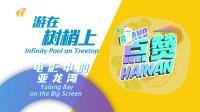 BravoHainan:电影中亚龙湾