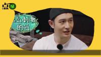 楊紫王俊凱錄中餐廳第三季,兩人摸臉拎包拍照,姐弟還是CP?